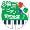 柏原ピアノ・音感教室